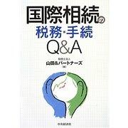 国際相続の税務・手続Q&A [単行本]