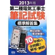 第二種電気工事士筆記試験標準解答集〈2013年版〉 [単行本]
