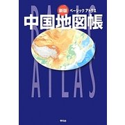 ベーシックアトラス 中国地図帳 新版 [単行本]