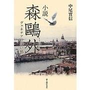 小説 森鴎外―ヴェネチアの白い鳩 [単行本]