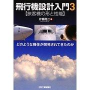 飛行機設計入門〈3〉旅客機の形と性能―どのような機体が開発されてきたのか [単行本]