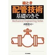 絵とき配管技術基礎のきそ(Mechanical Engineering Series) [単行本]