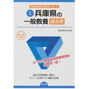 兵庫県の一般教養過去問 2014年度版 [全集叢書]