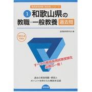 和歌山県の教職・一般教養過去問 2014年度版 [全集叢書]