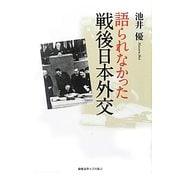 語られなかった戦後日本外交 [単行本]