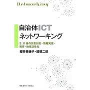自治体ICTネットワーキング―3.11後の災害対応・情報発信・教育・地域活性化 [単行本]