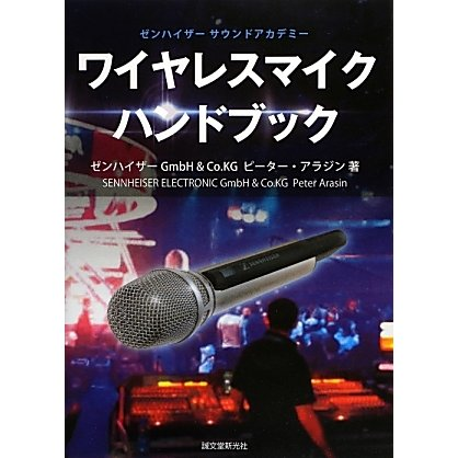 ワイヤレスマイクハンドブック―ゼンハイザーサウンドアカデミー [単行本]
