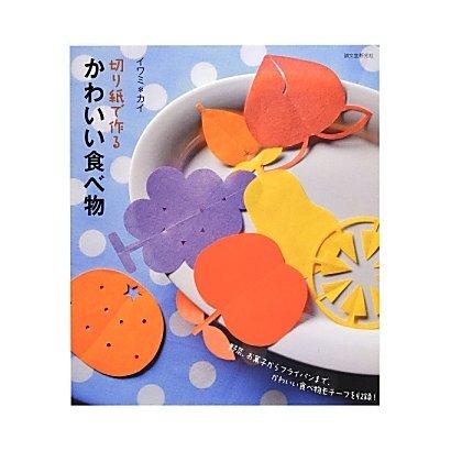 切り紙で作るかわいい食べ物―野菜、お菓子からフライパンまで、かわいい食べ物モチーフを収録! [単行本]