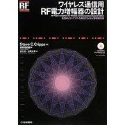 ワイヤレス通信用RF電力増幅器の設計(RFデザイン・シリーズ) [単行本]