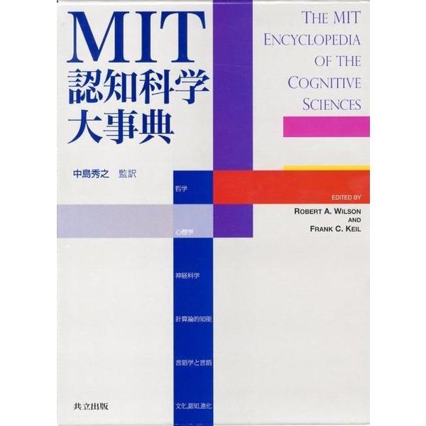 MIT認知科学大事典 [事典辞典]