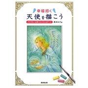 幸福招く天使を描こう―パステル+水彩でエンジェルアート [単行本]