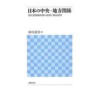 日本の中央-地方関係―現代型集権体制の起源と福祉国家 [単行本]