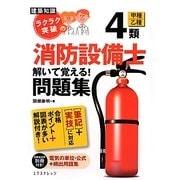 ラクラク突破の消防設備士4類解いて覚える!問題集 [単行本]