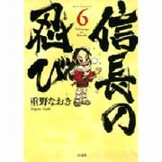 信長の忍び 6(ジェッツコミックス) [コミック]