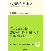 代表的日本人(いつか読んでみたかった日本の名著シリーズ〈4〉) [単行本]