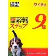 漢検9級漢字学習ステップ 改訂版;ワイド版 [単行本]