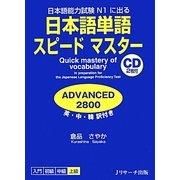 日本語単語スピードマスター ADVANCED2800―日本語能力試験N1に出る [単行本]