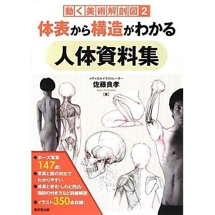 体表から構造がわかる人体資料集―動く美術解剖図〈2〉 [単行本]