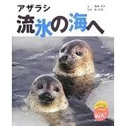 アザラシ 流氷の海へ(つながってるよ いのちのWA!) [絵本]