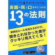 英語の耳と口を手に入れる13の法則 [単行本]