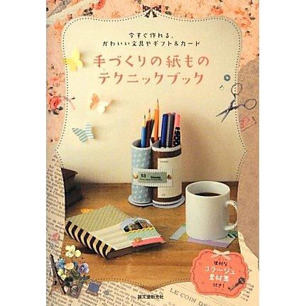 手づくりの紙ものテクニックブック―今すぐ作れる、かわいい文具やギフト&カード [単行本]