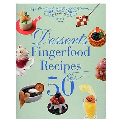 フィンガーフード・50のレシピデセール―小さなデザートのフルコース [単行本]