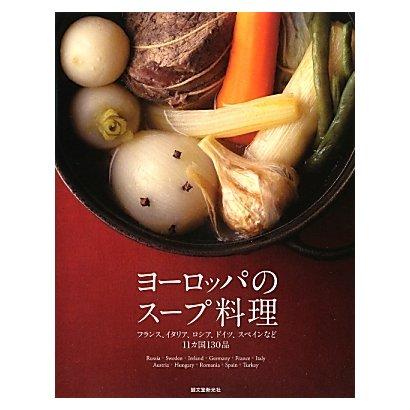 ヨーロッパのスープ料理―フランス、イタリア、ロシア、ドイツ、スペインなど11カ国130品 [単行本]