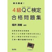 実力養成!4級QC検定合格問題集 [単行本]