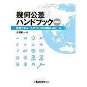 幾何公差ハンドブック 増補版 [単行本]