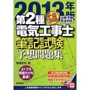 一発合格第2種電気工事士筆記試験予想問題集〈2013年版〉 [単行本]