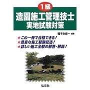 1級造園施工管理技士実地試験対策 第2版 [単行本]
