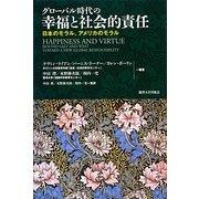 グローバル時代の幸福と社会的責任―日本のモラル、アメリカのモラル [単行本]