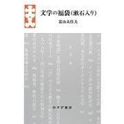 文学の福袋(漱石入り) [単行本]