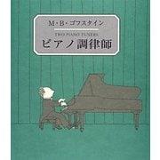 ピアノ調律師 復刊 (末盛千枝子ブックス) [絵本]