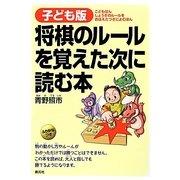 子ども版 将棋のルールを覚えた次に読む本 [単行本]