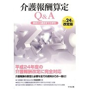 介護報酬算定Q&A―算定から請求までの手引〈平成24年改定版〉 [単行本]