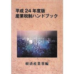 産業税制ハンドブック〈平成24年度版〉 [単行本]