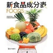 新食品成分表FOODS [単行本]