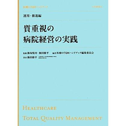 医療のTQMハンドブック 運用・推進編 質重視の病院経営の実践 [単行本]