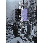 戦時下のベルリン―空襲と窮乏の生活1939-45 [単行本]