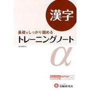 高校トレーニングノートα漢字 改訂版-基礎をしっかり固める 新課程対応 [全集叢書]