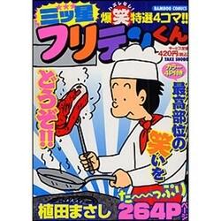 三ツ星フリテンくん(バンブー・コミックス) [コミック]