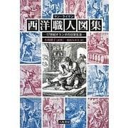 ヤン・ライケン 西洋職人図集―17世紀オランダの日常生活 新装版 [単行本]