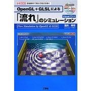 OpenGL+GLSLによる「流れ」のシミュレーション―数値解析で微分方程式を解く(I・O BOOKS) [単行本]