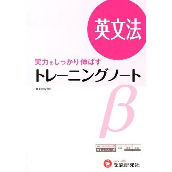 高校トレーニングノートβ英文法 3訂版-実力をしっかり伸ばす 新課程対応 [全集叢書]