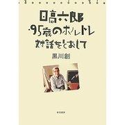 日高六郎・95歳のポルトレ―対話をとおして [単行本]