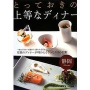 静岡 とっておきの上等なディナー [単行本]