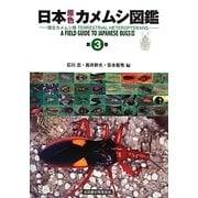 日本原色カメムシ図鑑―陸生カメムシ類〈第3巻〉 [図鑑]