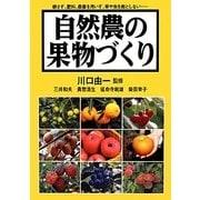 自然農の果物づくり [単行本]