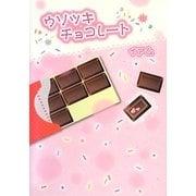 ウソツキチョコレート [単行本]